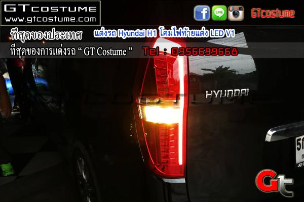 แต่งรถ Hyundai H1 โคมไฟท้ายแต่ง LED V1