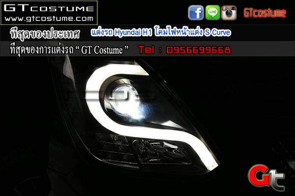 แต่งรถ Hyundai H1 โคมไฟหน้าแต่ง S Curve