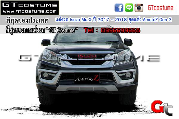 แต่งรถ Isuzu Mu X ปี 2017 - 2018 ชุดแต่ง AmotriZ Gen 2