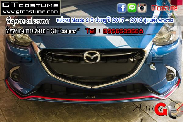 แต่งรถ Mazda 2 5 ประตู ปี 2017 - 2018 ชุดแต่ง Amotriz
