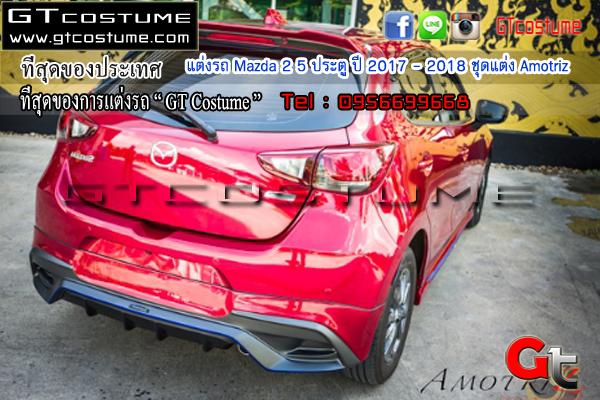 แต่งรถ Mazda 2 4 ประตู ปี 2017-2018 ชุดแต่ง Amotriz