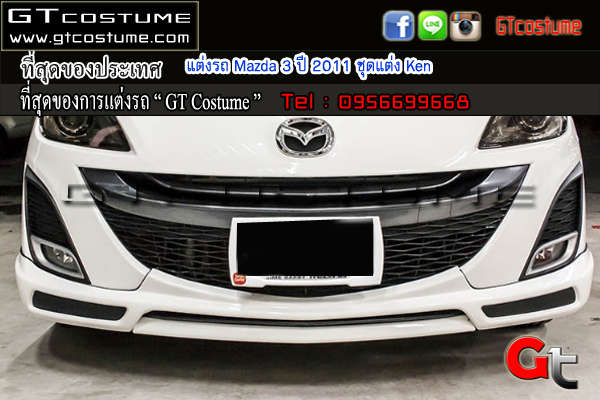 แต่งรถ Mazda 3 ปี 2011 ชุดแต่ง Ken