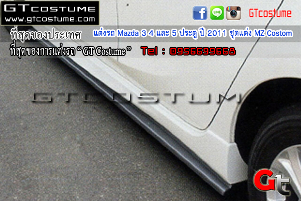 แต่งรถ Mazda 3 4 และ 5 ประตู ปี 2011 สเกิร์ตข้าง MZ Costom