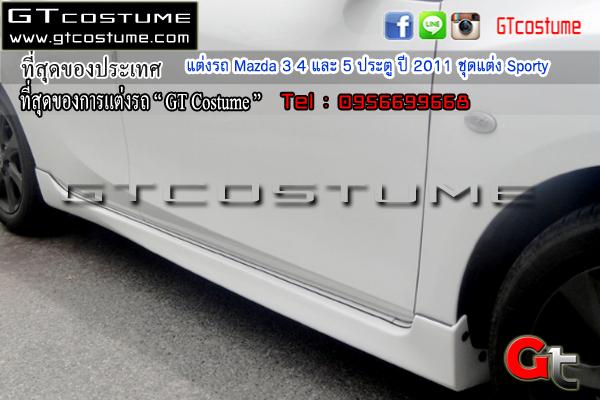 แต่งรถ Mazda 3 4 และ 5 ประตู ปี 2011 ชุดแต่ง Sporty