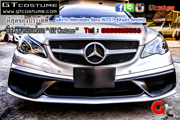 แต่งรถ Mercedes Benz W207 ชุดแต่ง Amotriz