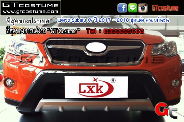 แต่งรถ Subaru XV ปี 2017 - 2018 ชุดแต่ง ครอบกันชน