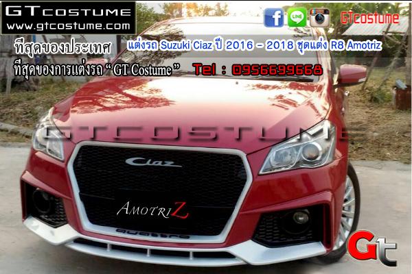 แต่งรถ Suzuki Ciaz ปี 2016-2018 ชุดแต่ง R8 Amotriz