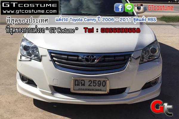 แต่งรถ Toyota Camry ปี 2006 - 2011 ชุดแต่ง RBS