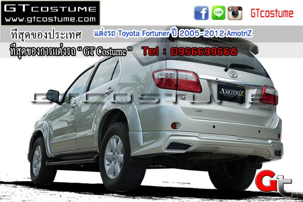 แต่งรถ Toyota Fortuner ปี 2005-2012 AmotriZ