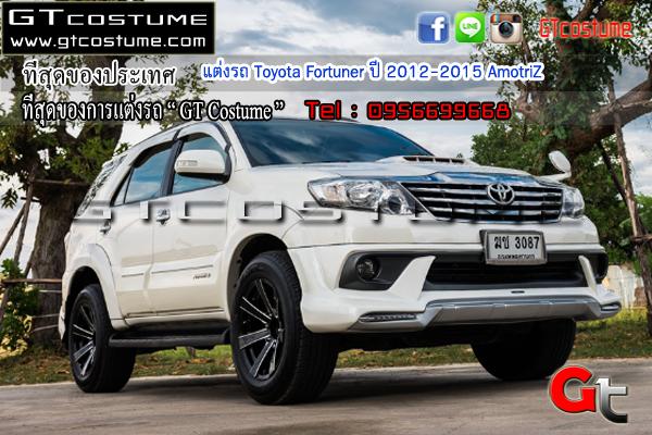 แต่งรถ Toyota Fortuner ปี 2012-2015 AmotriZ