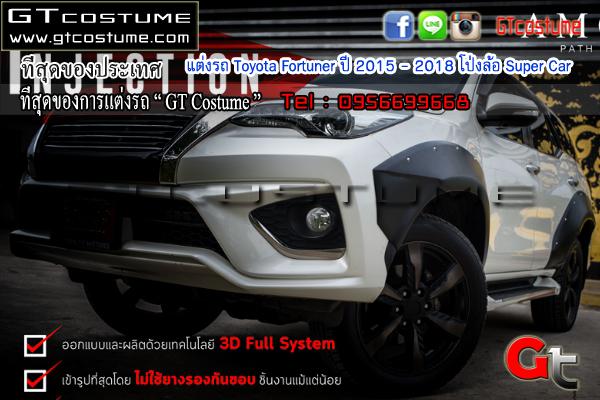 แต่งรถ Toyota Fortuner ปี 2015-2018 โป่งล้อ Super Car