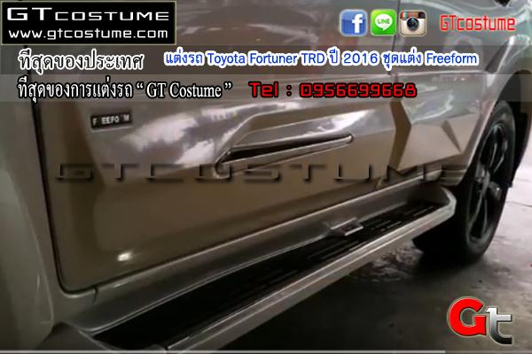 แต่งรถ Toyota Fortuner TRD ปี 2016 ชุดแต่ง Freeform