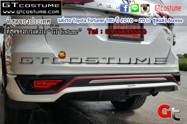 แต่งรถ Toyota Fortuner TRD ปี 2016 - 2017 ชุดแต่ง Access