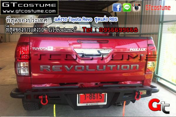 แต่งรถ Toyota Revo ชุดแต่ง RBS