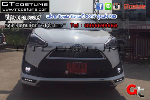 แต่งรถ Toyota Sienta ปี 2017 ชุดแต่ง RBS