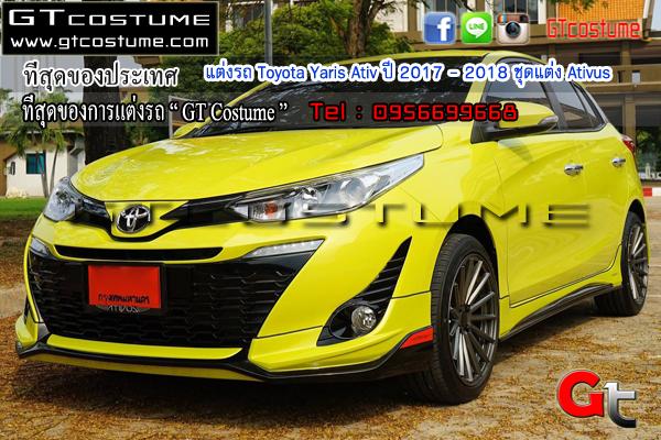 แต่งรถ Toyota Yaris 5ประตู ปี 2017 – 2018 ชุดแต่ง Ativus