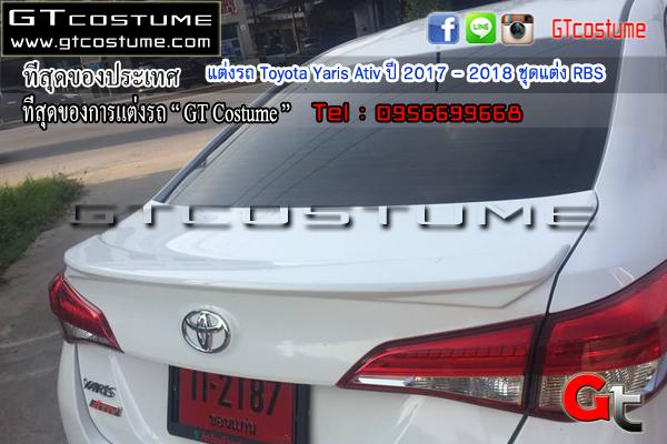 แต่งรถ Toyota Yaris Ativ ปี 2017 - 2018 ชุดแต่ง RBS