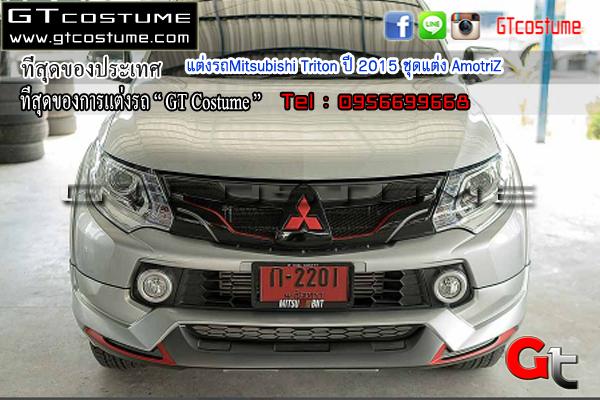 แต่งรถ แต่งรถ Mitsubishi Triton ปี 2015 ชุดแต่ง AmotriZ