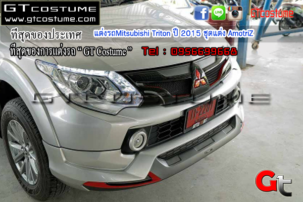 แต่งรถ Mitsubishi Triton ปี 2015 ชุดแต่ง AmotriZ