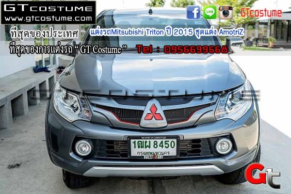 Mitsubishi Triton ปี 2015 ชุดแต่ง AmotriZ