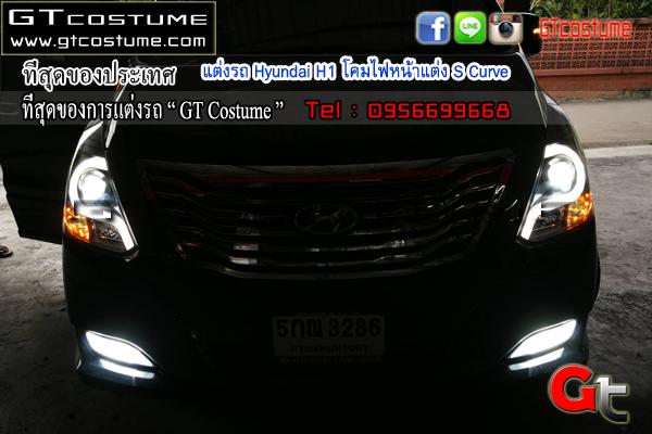 แต่งรถ Hyundai H1 โคมไฟหน้าแต่ง S Curve โดย GT Costume