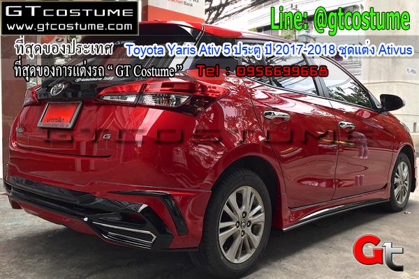 แต่งรถ Toyota Yaris 5ประตู ปี 2017 - 2018 ชุดแต่ง Ativus