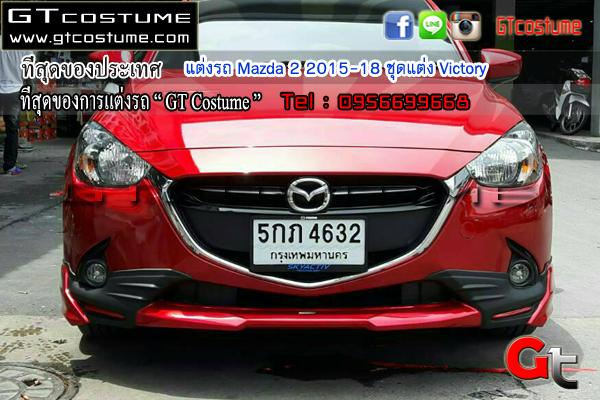 แต่งรถ Mazda 2 2015-18 ชุดแต่ง Victory
