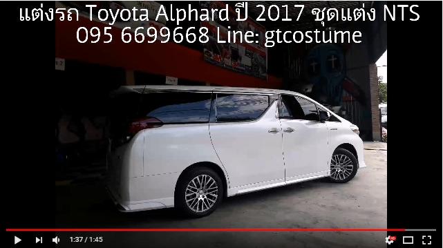แต่งรถ Toyota Alphard 2017 ชุดแต่ง NTSแต่งรถ Toyota Alphard 2017 ชุดแต่ง NTS