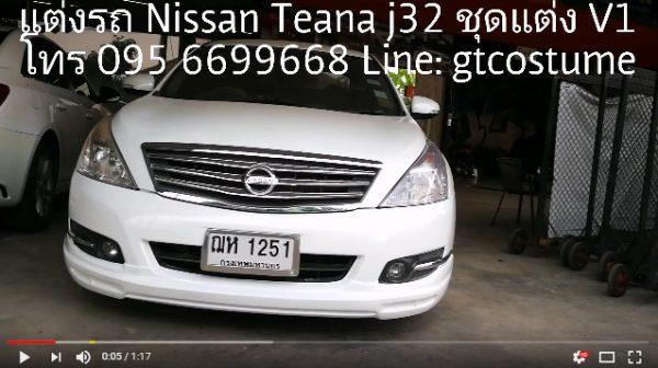แต่งรถ Nissan Teana j32 ชุดแต่ง V1