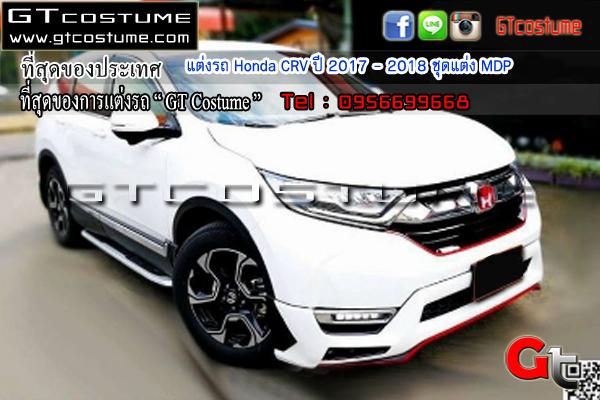 แต่งรถ Honda CRV ปี 2017 – 2018 ชุดแต่ง MDP