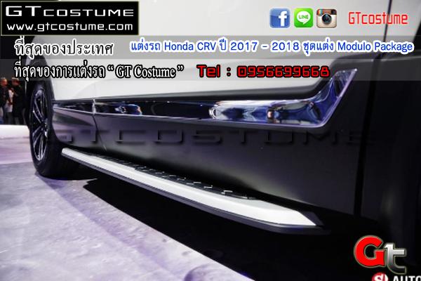 แต่งรถ Honda CRV ปี 2017 - 2018 ชุดแต่ง Modulo Package