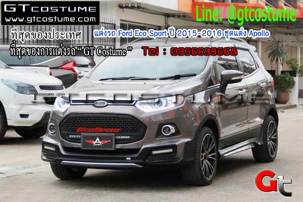 แต่งรถ Ford Eco Sport ปี 2015-2016 ชุดแต่ง Apollo