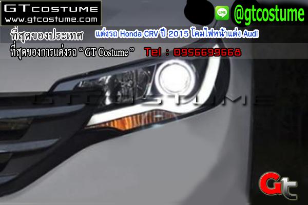 แต่งรถ Honda CRV ปี 2015 โคมไฟหน้าแต่ง Audi