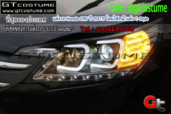 แต่งรถ Honda CRV ปี 2015 โคมไฟหน้าแต่ง C Style
