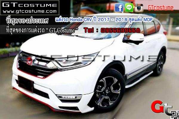 แต่งรถ Honda CRV ปี 2017 - 2018 ชุดแต่ง MDP