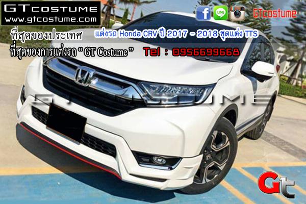 แต่งรถ Honda CRV ปี 2017 - 2018 ชุดแต่ง TTS