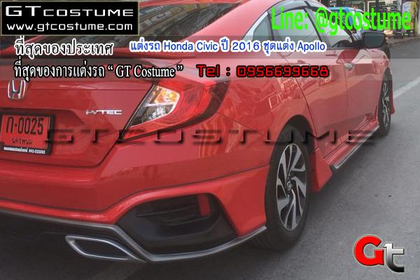 แต่งรถ Honda Civic ปี 2016 ชุดแต่ง Apollo