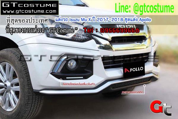 แต่งรถ Isuzu Mu X ปี 2017-2018 ชุดแต่ง Apollo