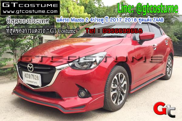 แต่งรถ Mazda 2 4ประตู ปี 2017-2018 ชุดแต่ง ZAAB