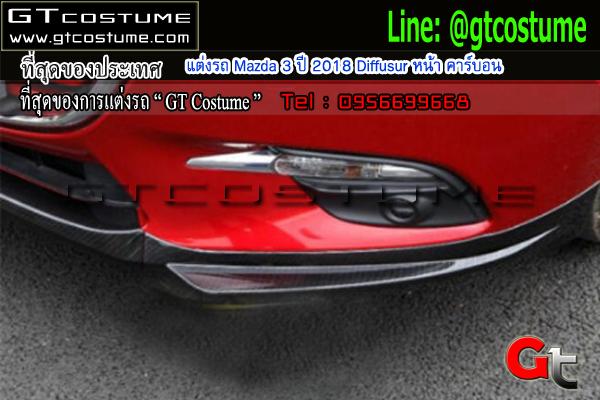 แต่งรถ Mazda 3 ปี 2018 Diffusur หน้า คาร์บอน