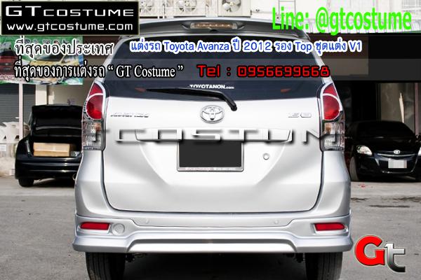 แต่งรถ Toyota Avanza ปี 2012 รอง Top ชุดแต่ง V1
