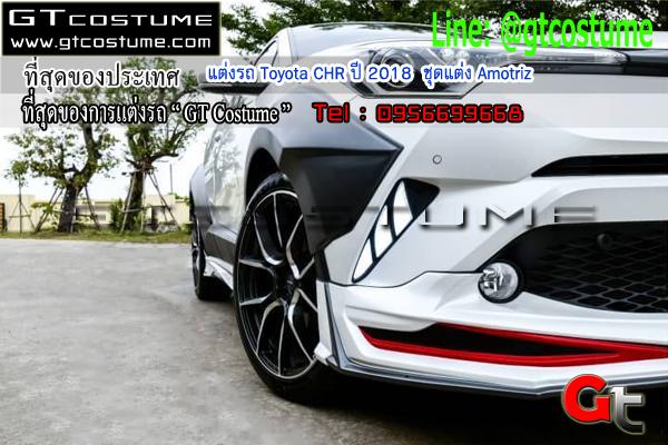 แต่งรถ Toyota CHR ปี 2018 ชุดแต่ง Amotriz โดย GT Costume