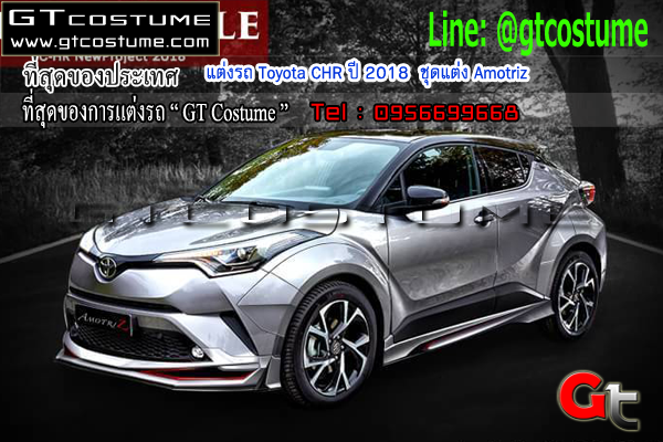 แต่งรถ Toyota CHR ปี 2018 ชุดแต่ง Amotriz