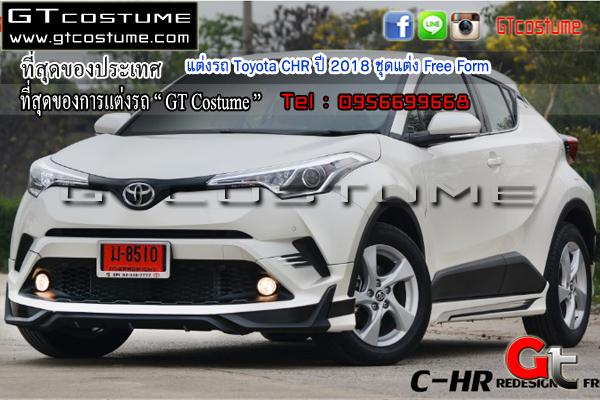 แต่งรถ Toyota CHR ปี 2018 ชุดแต่ง Free Form