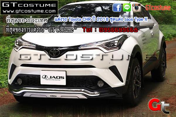 แต่งรถ Toyota CHR ปี 2018 ชุดแต่ง Jaos Type X