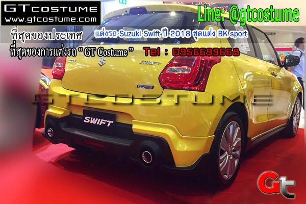 แต่งรถ Suzuki Swift ปี 2018 ชุดแต่ง BK sport