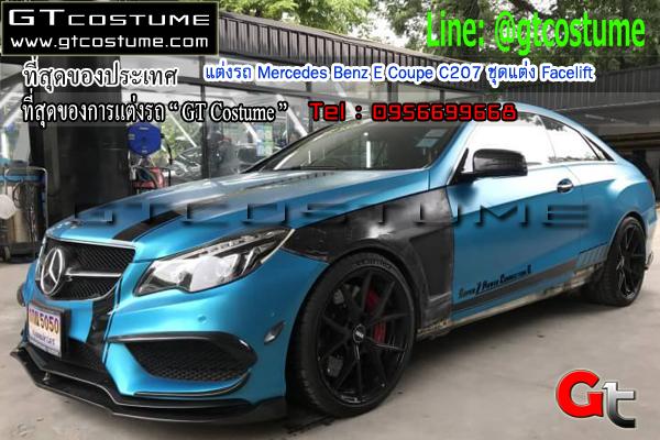 แต่งรถ Mercedes Benz E Coupe C207 ชุดแต่ง Facelift