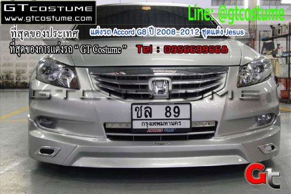 แต่งรถ Honda Accord G8 ปี 2008-2012 ชุดแต่ง Jesus