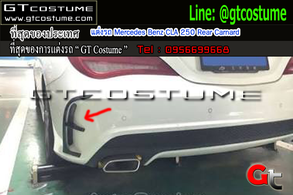 แต่งรถ Mercedes Benz CLA 250 Rear Carnard