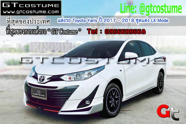 แต่งรถ Toyota Yaris ปี 2017 - 2018 ชุดแต่ง LX Mode